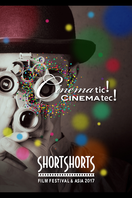 今年のテーマは「cinemaTIC!cinemaTEC!」